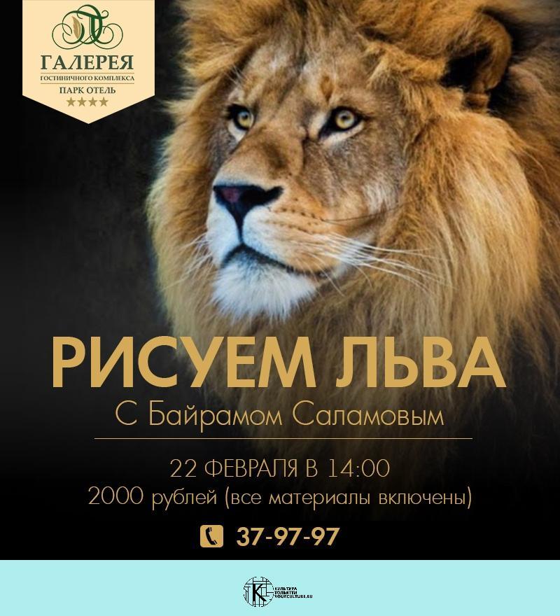 """Мастер-класс по рисованию с Байрамом Саламовым в """"Парк Отеле"""" в Тольятти"""