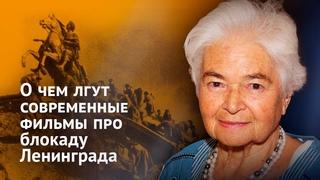 Блокада Ленинграда — о чём и зачем лгут современные фильмы — Рада Грановская рассказывает