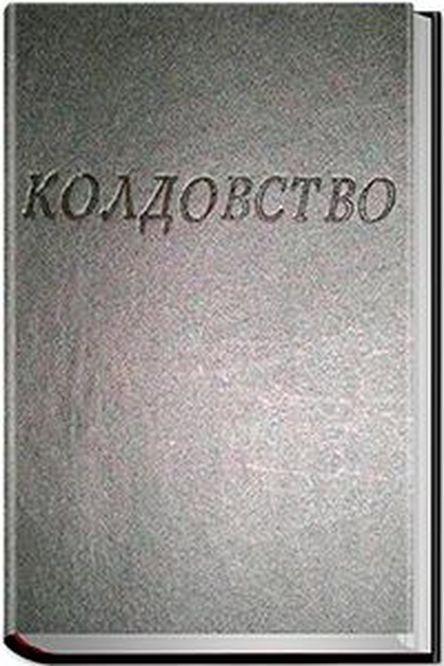 Севлатв Гнарус Колдовство 0MhrJ8C4zdw