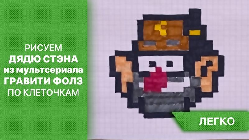 Рисуем Дядю Стэна из мультсериала Гравити Фолз Рисунки по клеточкам