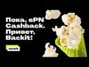 Кэшбек ePN Cashback пока привет Backit ePN Cashback теперь Backi