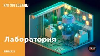 Low Poly Лаборатория в Blender 2.9 | Уроки Blender для начинающих | Уроки Blender на русском