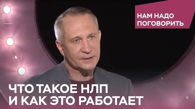 Что такое НЛП и как это работает / Нам надо поговорить с Алексеем Ситниковым
