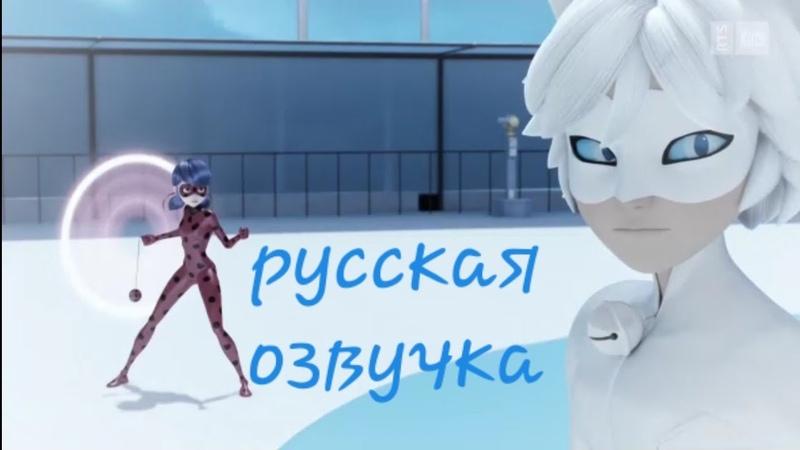 Леди Баг и Супер Кот 3 сезон 23 серия Кот Блан НА РУССКОМ