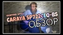 Обзор электроакустической гитары Caraya SP722CEQ-BS Ovation Style