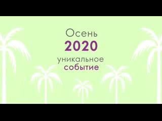 Условия квалификации на конференцию 2020 Орифлэйм в Турецкую Ривьеру