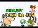 АНЕКДОТ ПРО ЧЛЕН НА ЛБУ, АНЕКДОТ ПРО УРОЛОГА, 18...