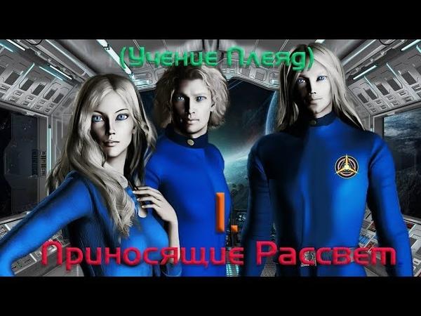Приносящие Рассвет.01- Посланники во времени.
