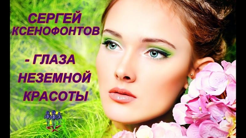 Обалденная песня Послушайте Сергей Ксенофонтов - Глаза неземной красоты