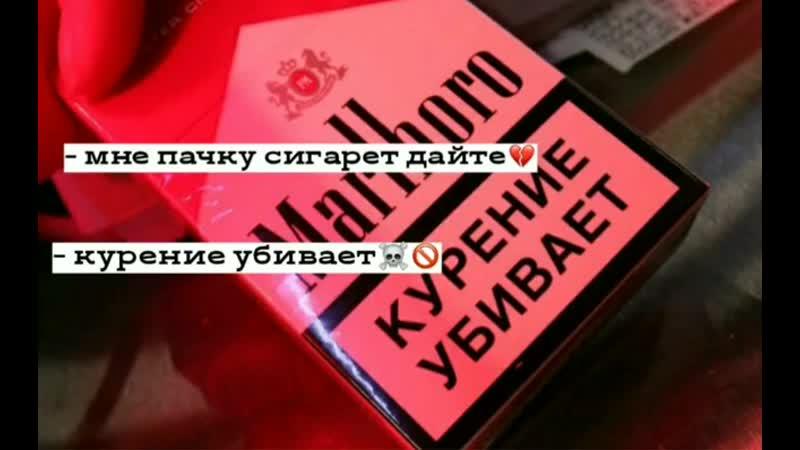 курение убивает ~