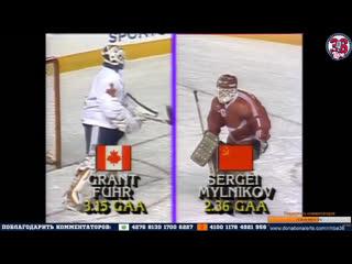 История 36. Хоккей. Кубок Канады-1987. Финал. СССР - Канада. Третий матч.