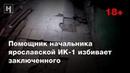 (18) Помощник начальника ярославской ИК-1 избивает заключенного