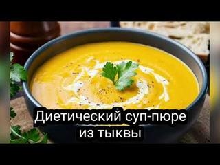 Суп из тыквы/ Правильное питание, Диета, Низкокалорийные рецепты для похудения/ ПП, блюда из тыквы
