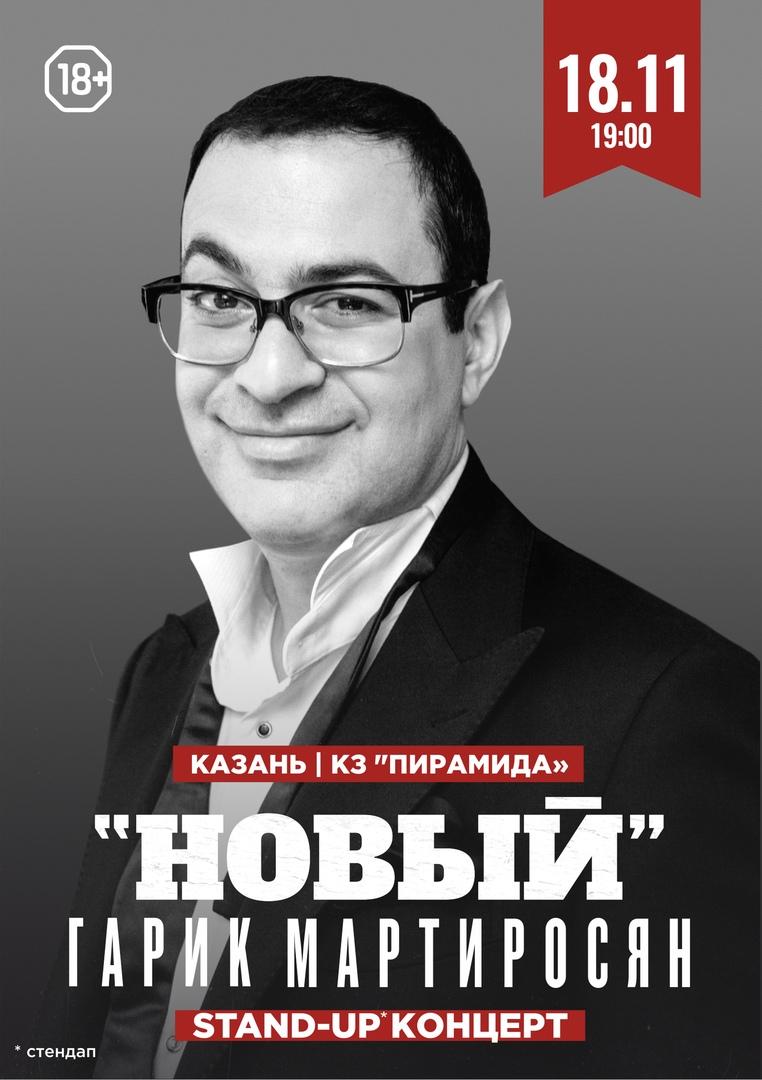 Афиша Казань Казань 18 ноября Гарик Мартиросян