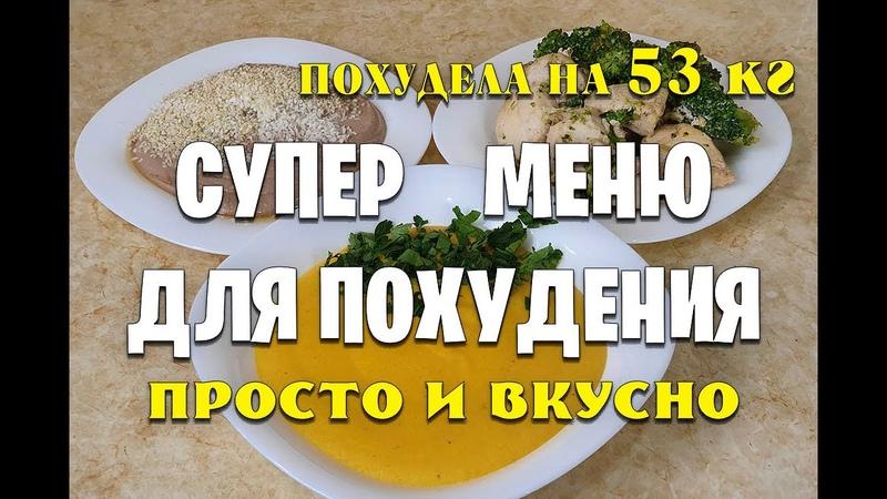 53 кг Супер Меню на день Для Похудения Готовлю Завтрак Обед и Ужин как похудеть мария мироневич