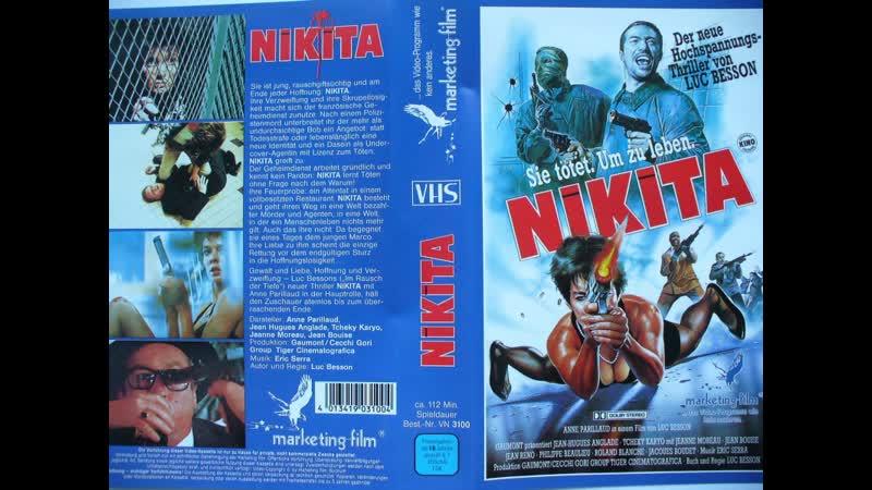 Её звали Никита 1990 Живов