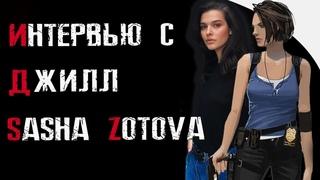 ИНТЕРВЬЮ С ДЖИЛЛ | САША ЗОТОВА | interview SASHA ZOTOVA | СЭЙВ РУМ