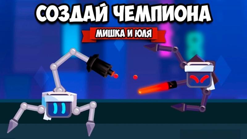 СОЗДАЙ РОБОТА ЧЕМПИОНА - БИТВА МИНИ РОБОТОВ ♦ Robotics