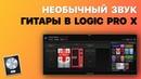 Необычный звук гитары в Logic Pro X [Logic Pro Help]