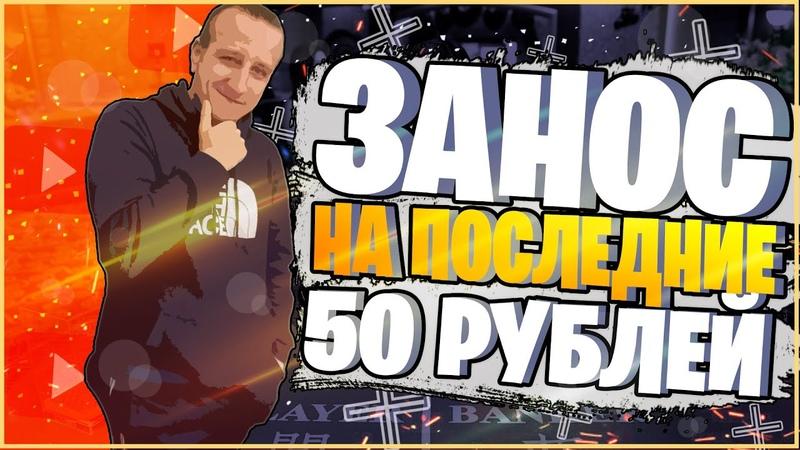 Моменты со стримов 3 Отмазка занос С последних 50 рублей в казино онлайн