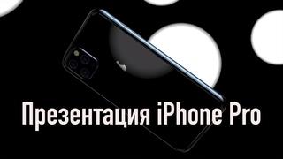 Презентация iPhone 11 -  начало 10 сентября, 20:00 (МСК)