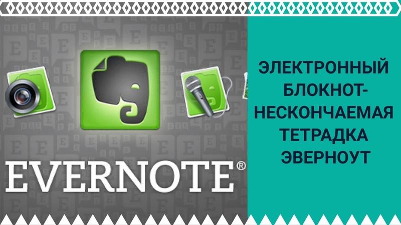 Evernote электронный блокнот нескончаемая тетрадка