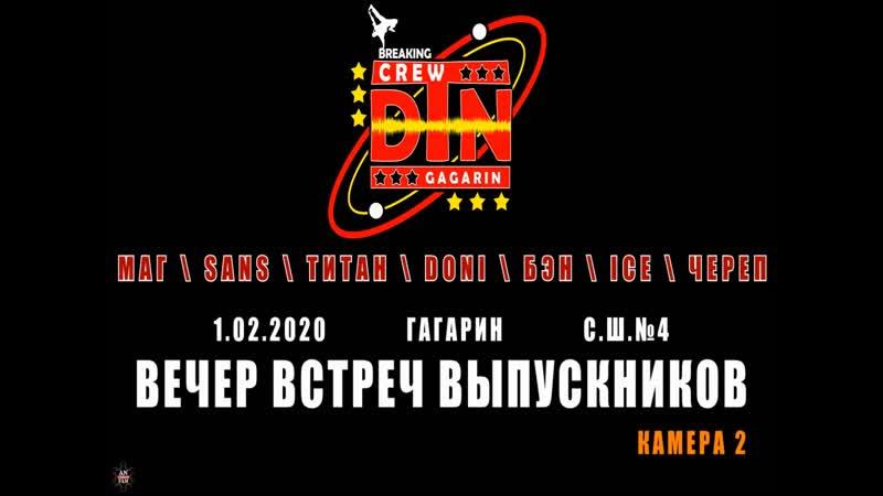 ANUF ДТН Встреча выпускников 2 Гагарин сш 4 1 02 2020