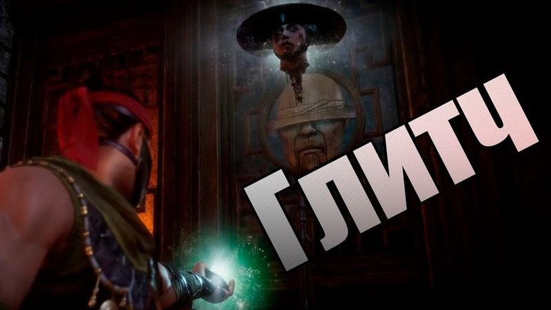 Mortal Kombat 11 - ГЛИТЧ с Алтарем воина | Открытие Тронного Зала Шан Цзуна