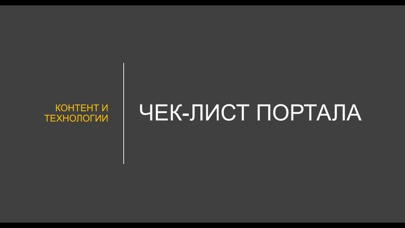 ВЕБИНАР ЧЕК-ЛИСТ ПОРТАЛА: контент и технологии