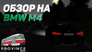 ОБЗОР НА НОВУЮ BMW M4! (MTA | PROVINCE RP)
