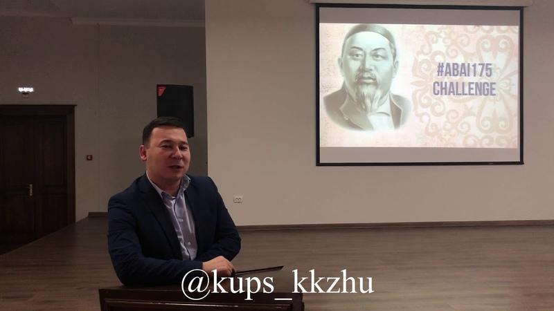 Abai175 challenge Омаров Нұржан КУПС ҚҚЖУ