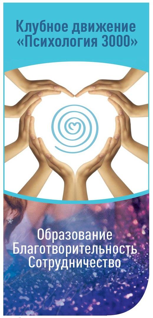 """Афиша Краснодар Клуб """"Психология 3000 Краснодар"""" Презентация"""