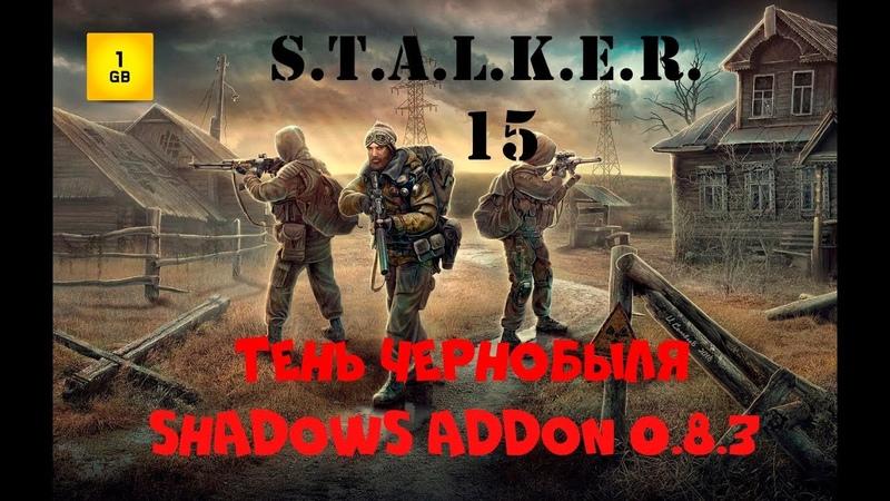 S.T.A.L.K.E.R.-Тень Чернобыля R.M.A. Shadows Addon 0.8.3 ч.15 В Бар. Отдаем долги