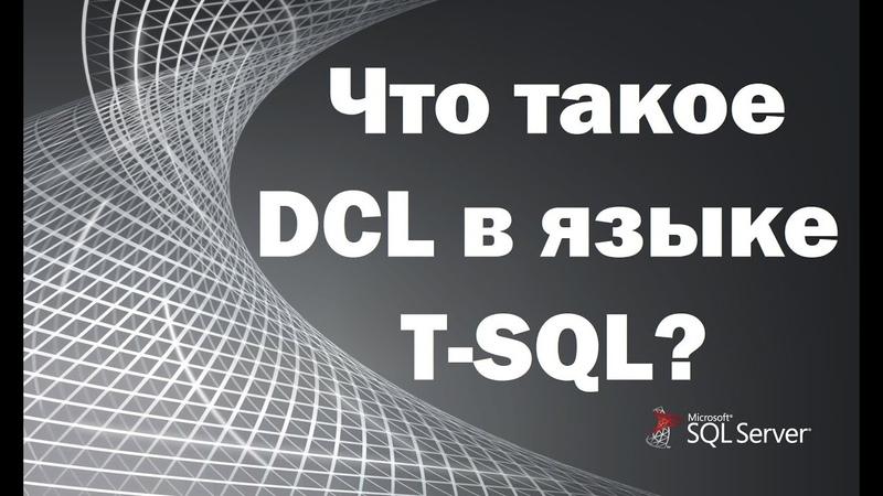 Data Control Language DCL . Операторы определения доступа к данным языка T SQL основы