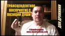 Трансцендентное Восприятие с позиции Души | Дон Дружинин | Лекция по Шримад-Бхагаватам 3.27.1