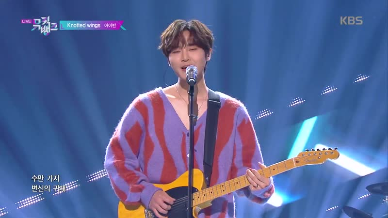 AIVAN 아이반 Knotted Wings Show Music Bank 15 11 2019