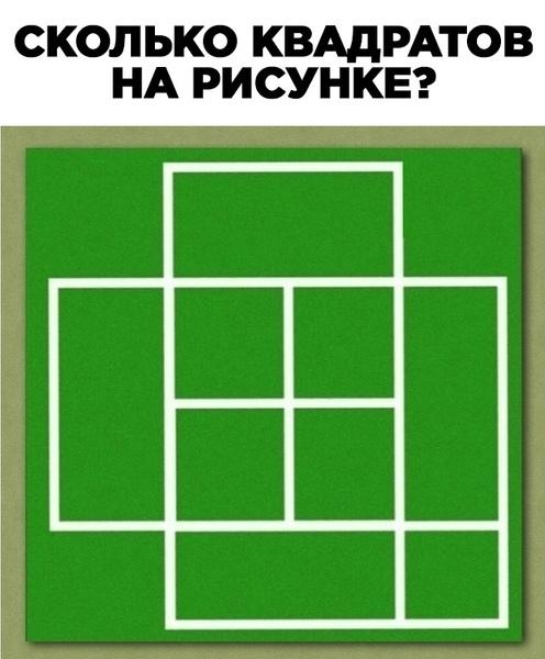 доска задача сколько квадратов на картинке ответ премиум осуществляет