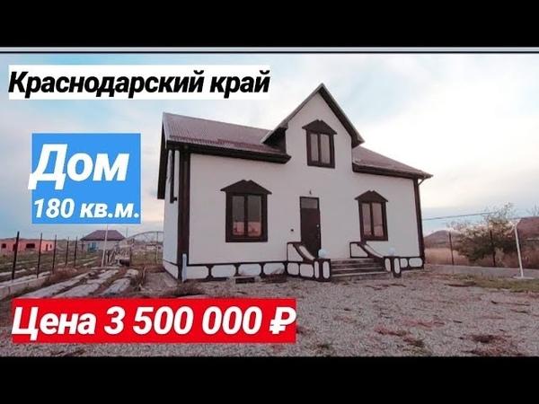 Продажа дома в Краснодарском крае за 3 500 000 рублей, Недвижимость в Белореченске