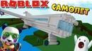 УРАаа ОНО ПОЛЕТЕЛО ✈️ РОБЛОКС ЛОДКИ ⛵ Roblox Build A Boat For Treasure 🐼