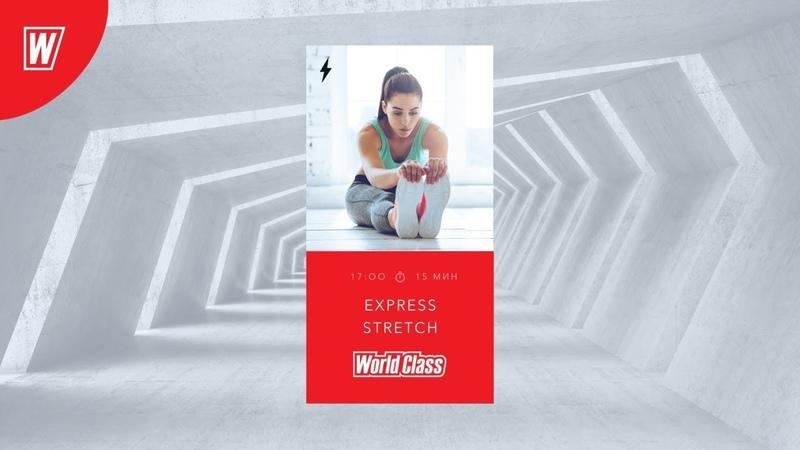 EXPRESS STRETCH с Ириной Кабановой   27 мая 2020   Онлайн-тренировки World Class