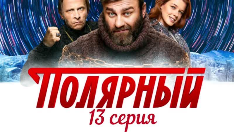 Полярный Сериал 2019 1 сезон 13 серия Смотреть Онлайн