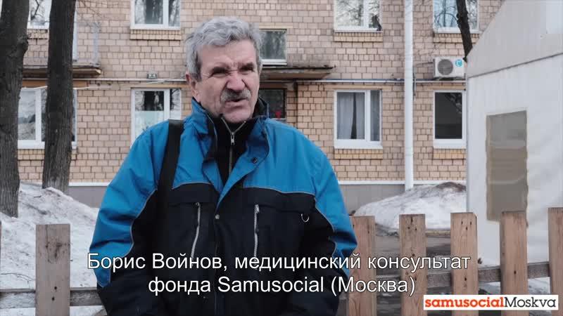 Работа фонда Samusocial (Москва). Медицинский консультант, Борис Войнов