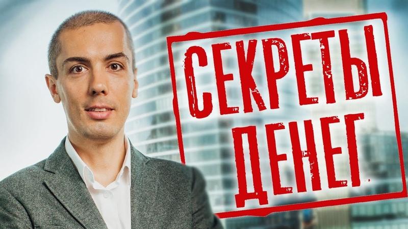 Секреты денег - фильм Николая Мрочковского о создании капитала и инвестировании