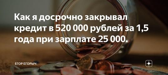 кредит 25 000