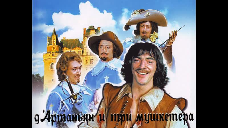 Д`Артаньян и три мушкетера 1978, СССР, мюзикл, приключения, история