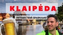 КЛАЙПЕДА| Портовая девка или морская жемчужина | Реки пива и лучшие места города | Куршская коса