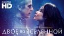 Двое во Вселенной Фильм в HD