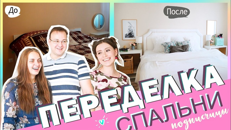 Переделала комнату подписчице с бюджетом в 30 000 рублей | ЭМОЦИИ
