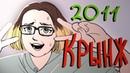 ОБЗОР на ДНЕВНИЧОК ДЕФФЧОНОК 2011