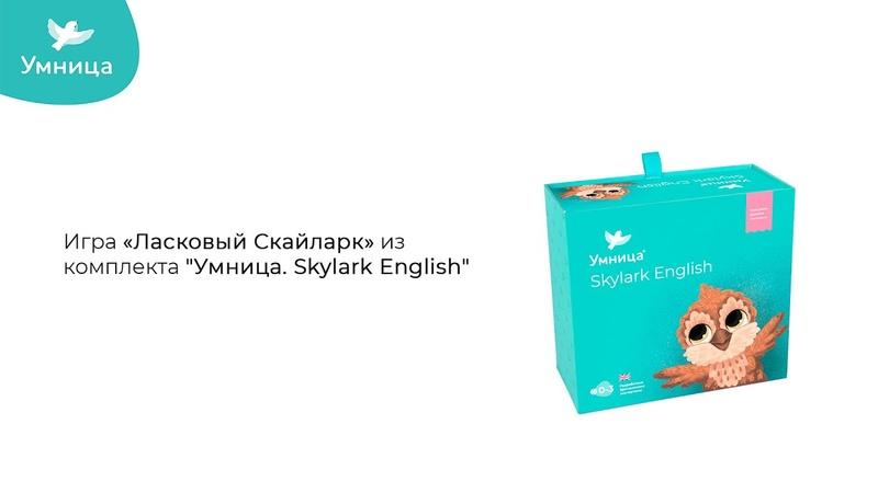 Skylark English Ласковый скайларк
